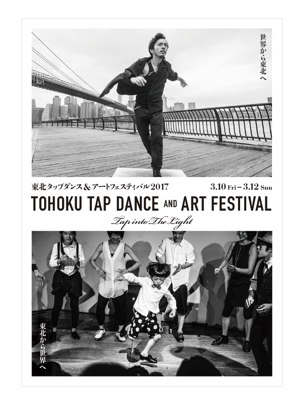 TOHOKU TAP DANCE & ART FESTIVAL
