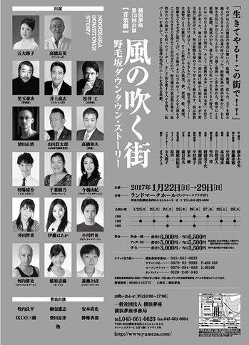 【音楽劇】風の吹く街〜野毛坂ダウンタウン・ストーリー〜