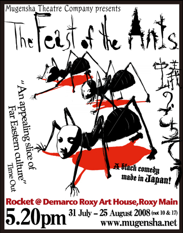 The Feast of the Ants ~蟻のごちそう