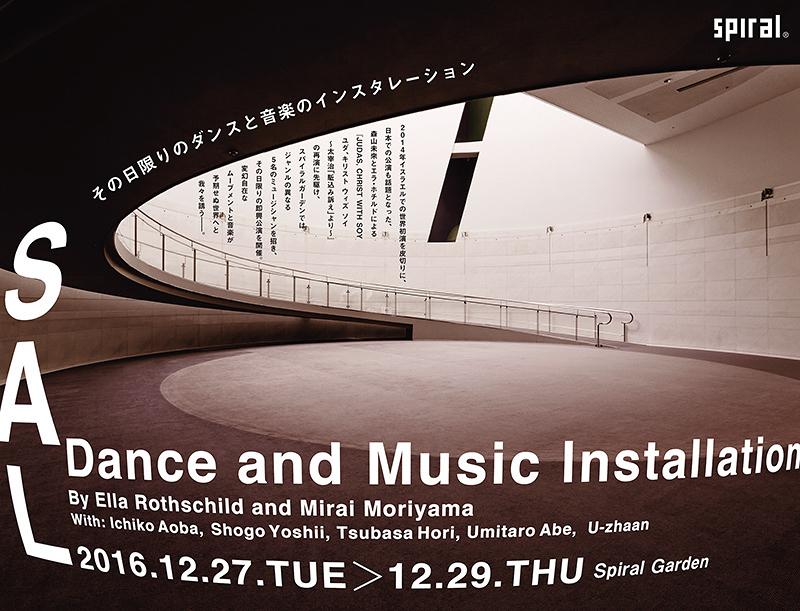 SAL - Dance and Music Installation - By Ella Rothschild and Mirai Moriyama