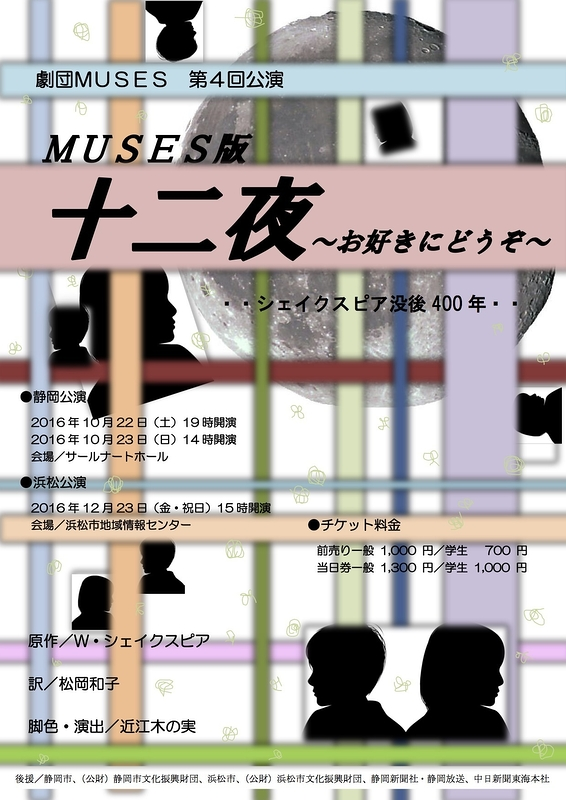 MUSES版 十二夜 ~お好きにどうぞ~