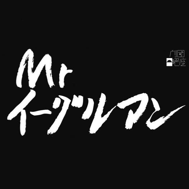 Mr.イーグルマン