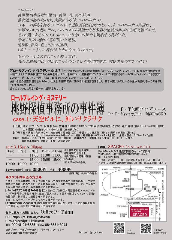 桃野探偵事務所の事件簿