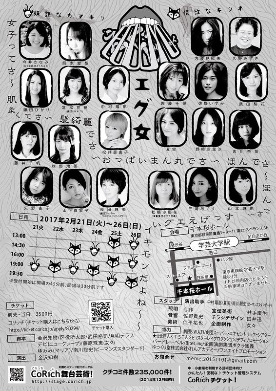 エグ女3―2月21日〜26日―