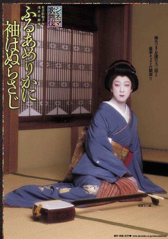 シネマ歌舞伎「ふるあめりかに袖はぬらさじ」