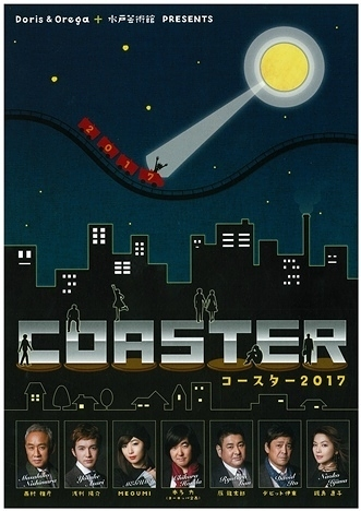 COASTER コースター 2017
