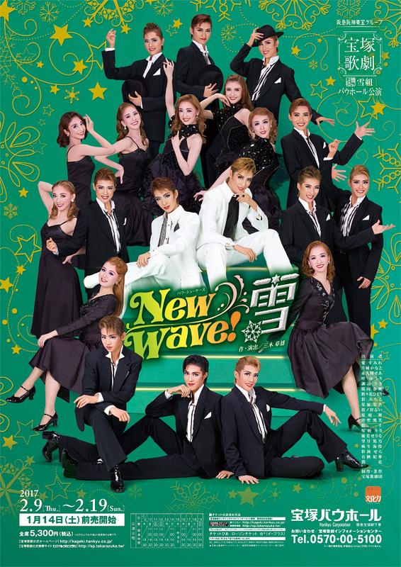 New Wave! -雪-