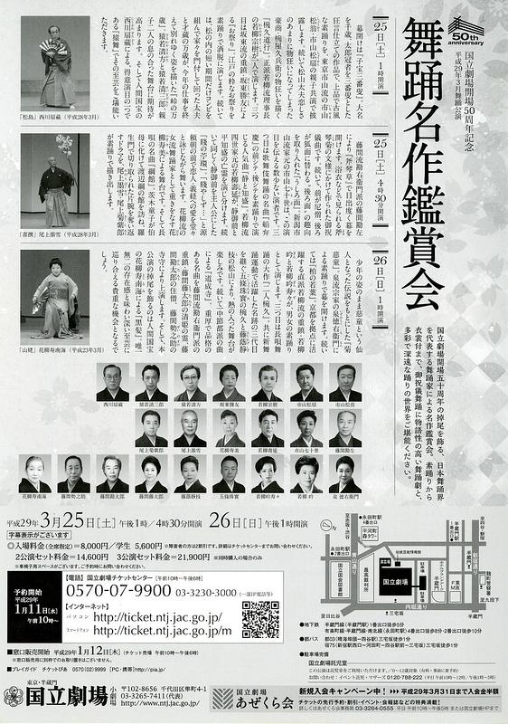 3月舞踊公演「舞踊名作鑑賞会」