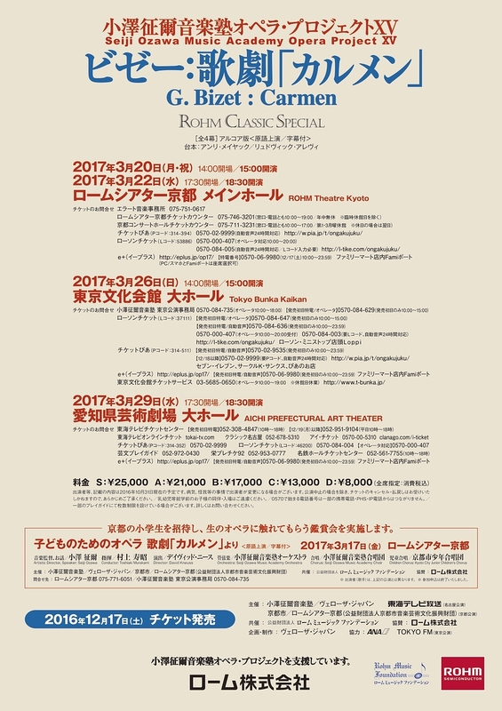 小澤征爾音楽塾オペラ・プロジェクトXV 歌劇『カルメン』