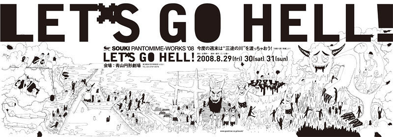 [LET'S GO HELL!]