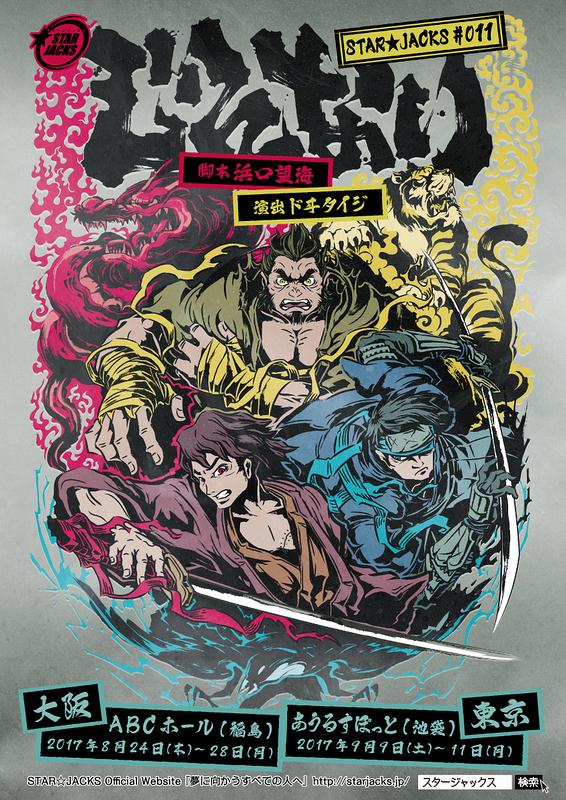 STAR☆JACKS act#011「じんない」