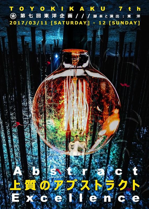 上質のアブストラクト -Abstract Excellence-