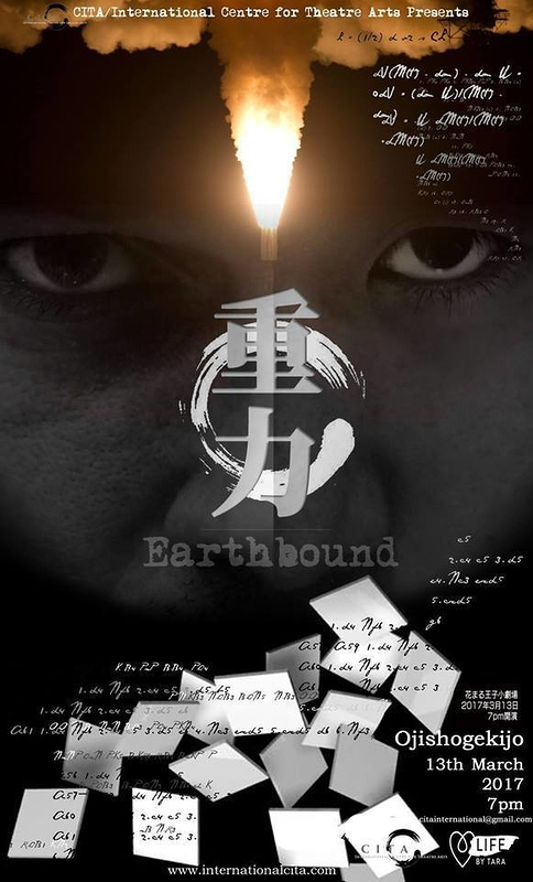重力/Earthbound