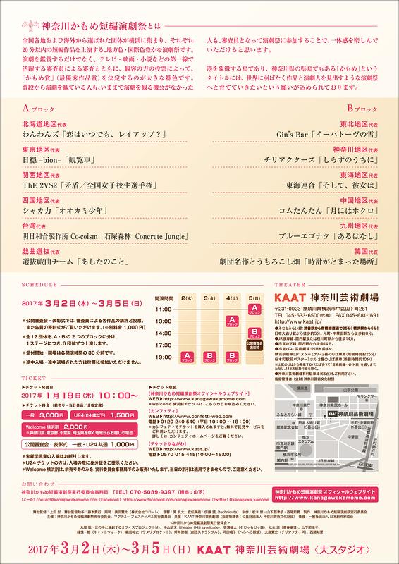 第2回 神奈川かもめ短編演劇祭