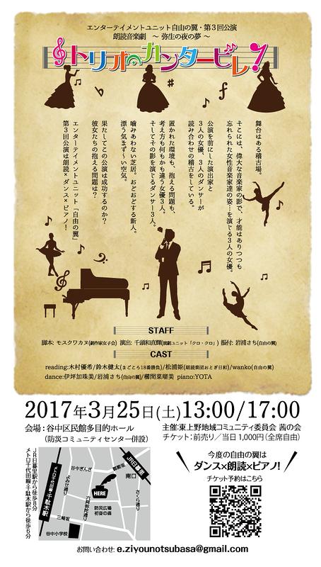 朗読音楽劇「トリオ・カンタービレ!」