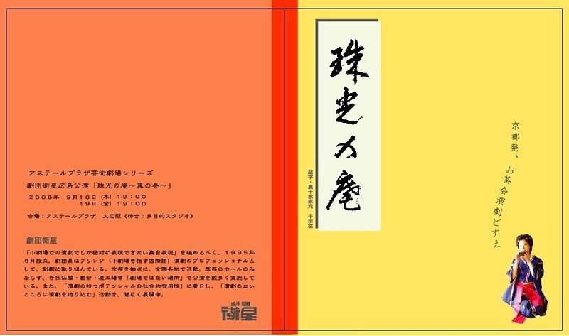 珠光の庵(200809広島)