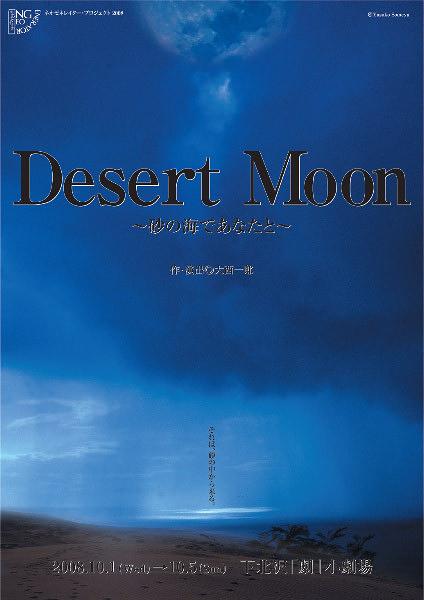 Desert Moon