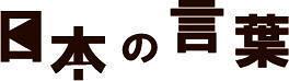 日本の言葉