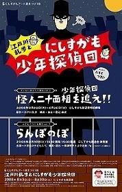 少年探偵団~怪人二十面相を追え!!~