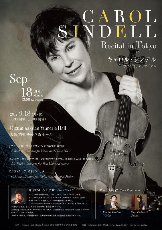 キャロルシンデルヴァイオリンリサイタル・インジャパン