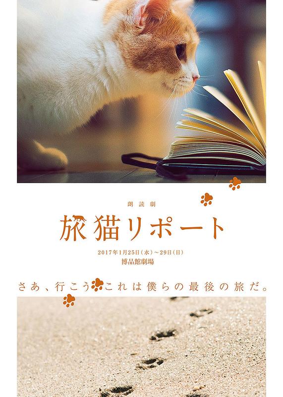 朗読劇「旅猫リポート」