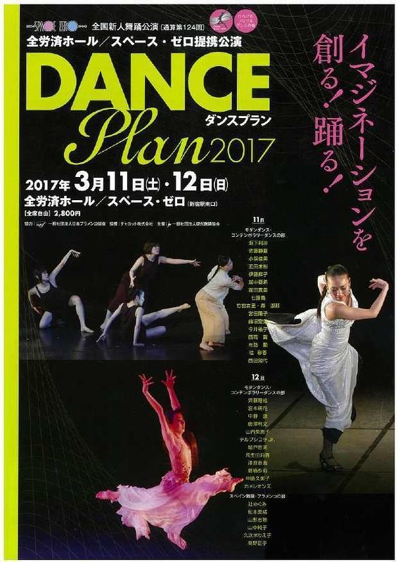 DANCE Plan 2017