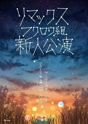 リマックス 新人公演 フクロウ組