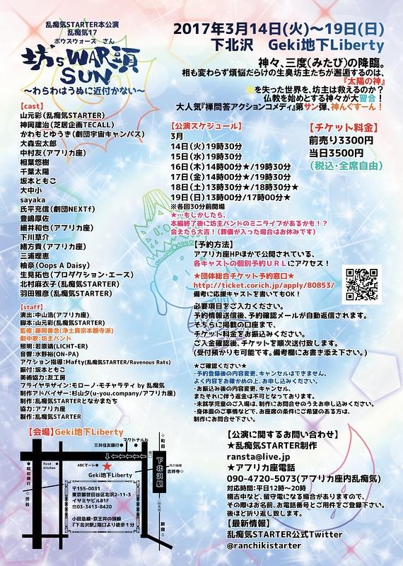 乱痴気17『坊's WAR頭SUN(さん)〜わらわはうぬに近付かない〜』