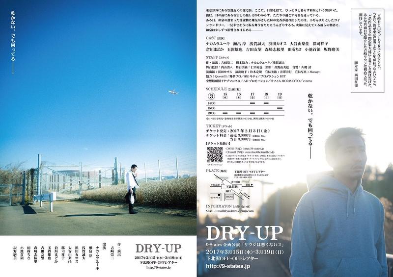 【企画公演】リウジは悪くない VOL.2「Dry Up」