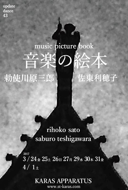 音楽の絵本