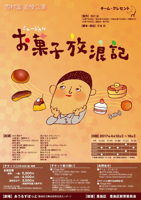 ミュージカルお菓子放浪記