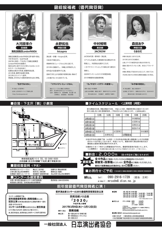 『若手演出家コンクール2016』最終審査会