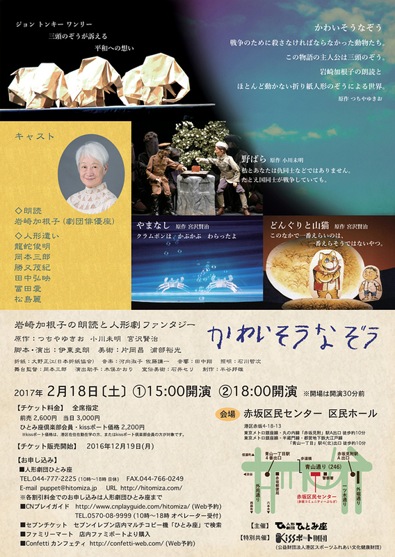 岩崎加根子の朗読と人形劇ファンタジー 「かわいそうなぞう」