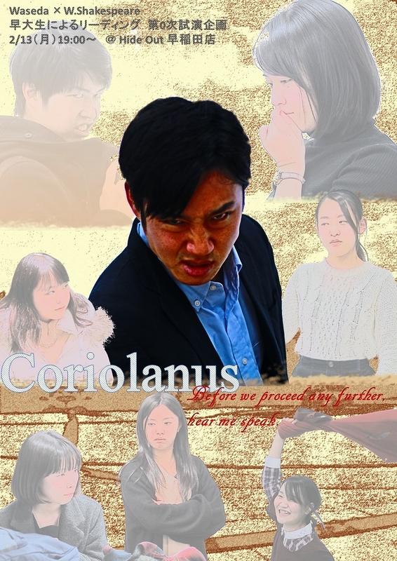 コリオレイナス