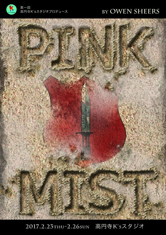 ピンクミスト