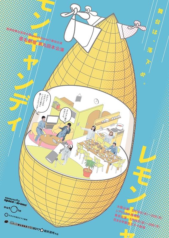 レモンキャンディ【全公演終了!ご来場ありがとうございました!】