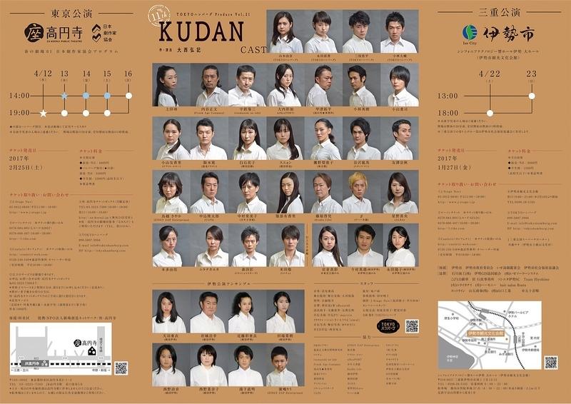 KUDAN