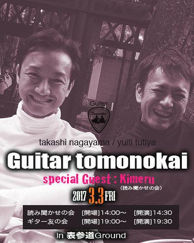 読み聞かせの会vol6/ギター友の会vol12