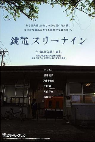 追加公演・銚電スリーナイン