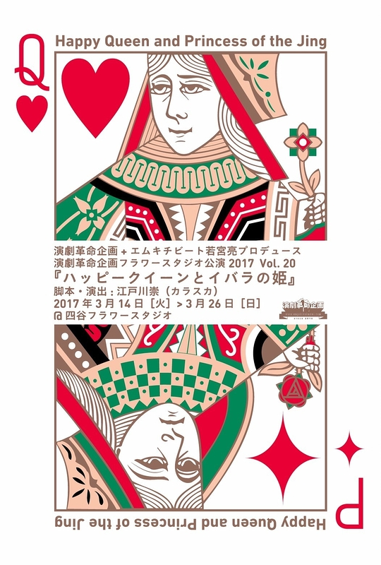 ハッピークイーンとイバラの姫