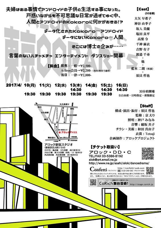 東京OOPARTS