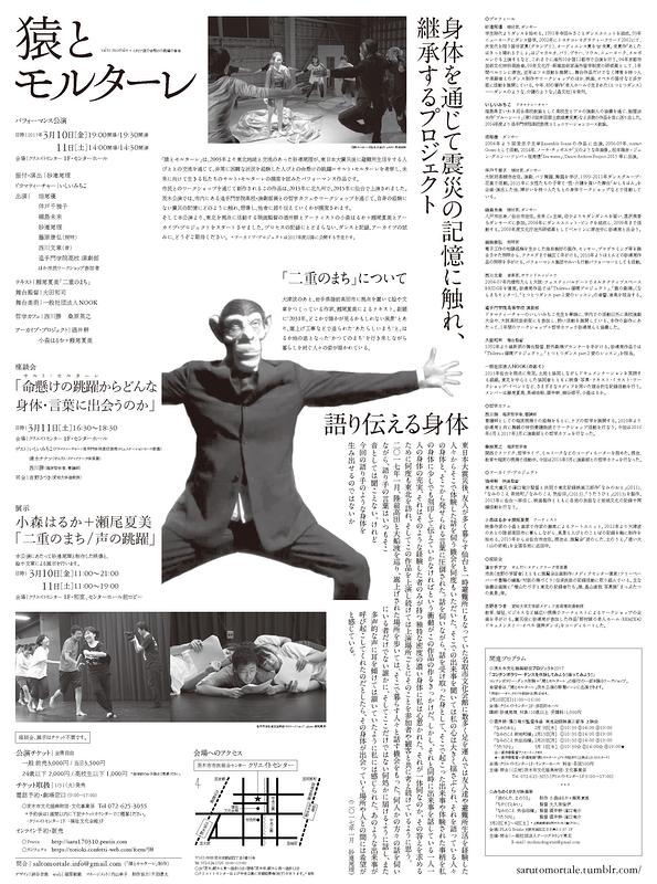 猿とモルターレ 茨木公演