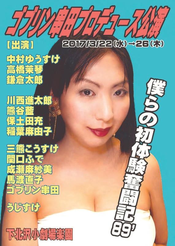 ボクらの初体験奮闘記89'