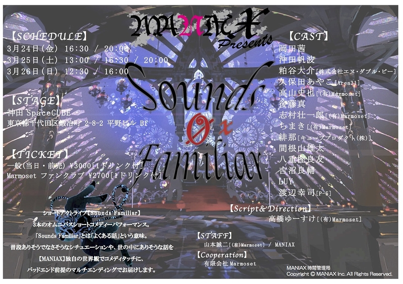 Sounds Familiar 0x【サウンズ ファミリャ ゼロエックス】