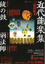 近代能楽集『綾の鼓』『弱法師』