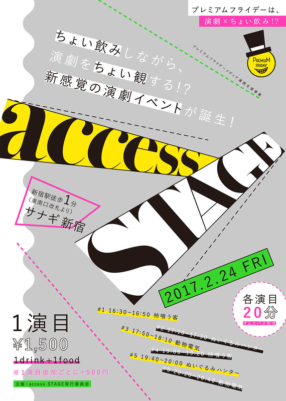 access STAGE