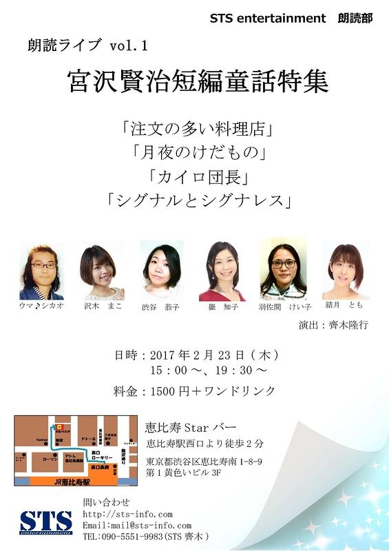 宮沢賢治短編童話特集