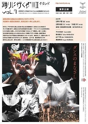「踊りに行くぜ!!」Ⅱ(セカンド) vol.7 東京公演