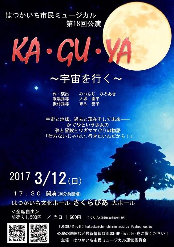 KA・GU・YA