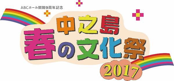 中之島春の文化祭2017